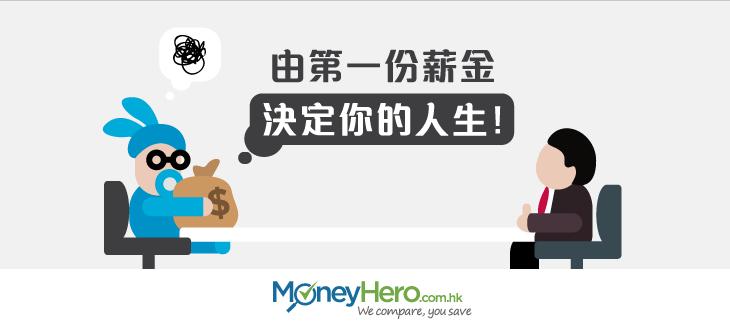 post_由第一份薪金決定你的人生_blog