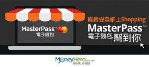輕鬆網上Shopping  MasterCard嘅MasterPass™ 電子錢包 幫到你