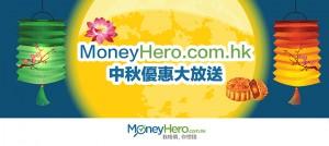 MoneyHero.com.hk 中秋優惠 大放送