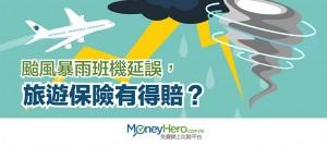 颱風 暴雨 班機延誤 ,旅遊保險有得賠?