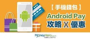 【手機錢包】 Android Pay 攻略 x 優惠