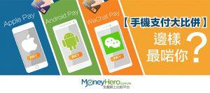 【手機支付大比併】Apple Pay、 Android Pay 、WeChat Pay:邊樣最啱你?