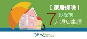 【 家居保險 】投保前7大須知事項