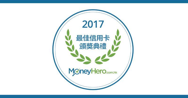 MoneyHero.com.hk 2017 最佳信用卡頒獎典禮