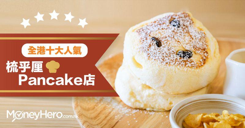 5cm咁厚!香港十大梳乎厘 Pancake 店一覽