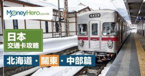 日本交通卡大搜查(2):北海道·關東·中部篇