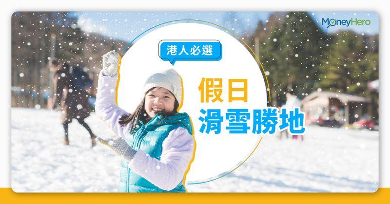 港人必選假日滑雪勝地