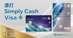 渣打Simply Cash Visa 卡︰迎新100%回贈+1.5%本地消費回贈
