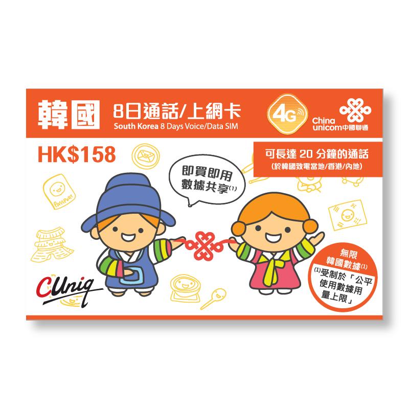 中國聯通-韓國上網卡-8日通話卡