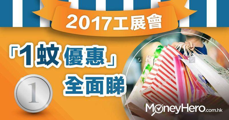 2017 工展會 「1蚊優惠」全面睇