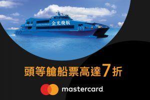 MasterCard 8折頭等船飛