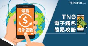 【海外匯款最強!】 TNG 電子錢包簡易攻略