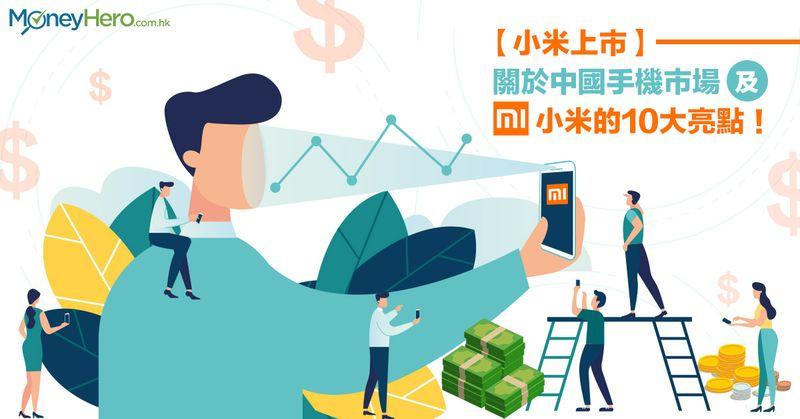 【小米上市】關於中國手機市場及小米的10大亮點!