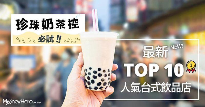 珍珠奶茶 控必試!2018最新 Top 10人氣台式飲品店