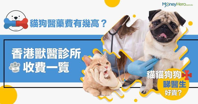【寵物醫藥費有幾高?】貓狗生病 獸醫診所收費一覽