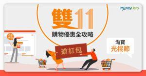 淘寶「 雙11 」優惠攻略:光棍節香港折扣活動