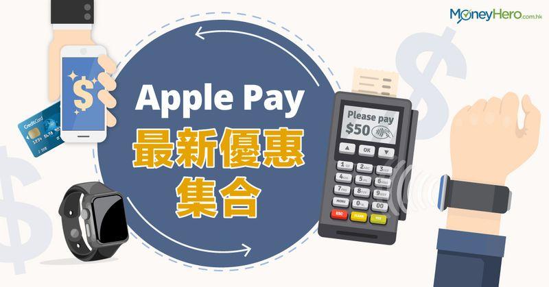 Apple Pay 最新優惠集合