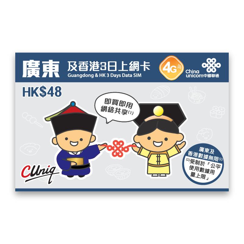 中國聯通-大陸上網卡-