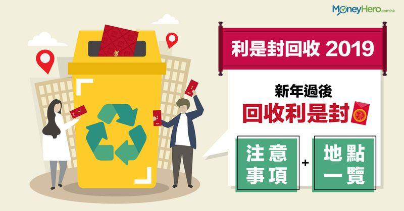 【-利是封回收-2019-】新年過後-回收利是封注意事項及地點一覽