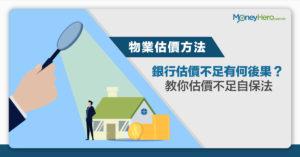 【物業估價】銀行估價不足有何後果?網上樓宇估價攻略