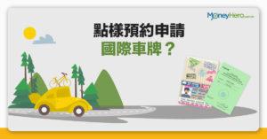【國際車牌】點預約申請國際車牌?留意費用及有效期