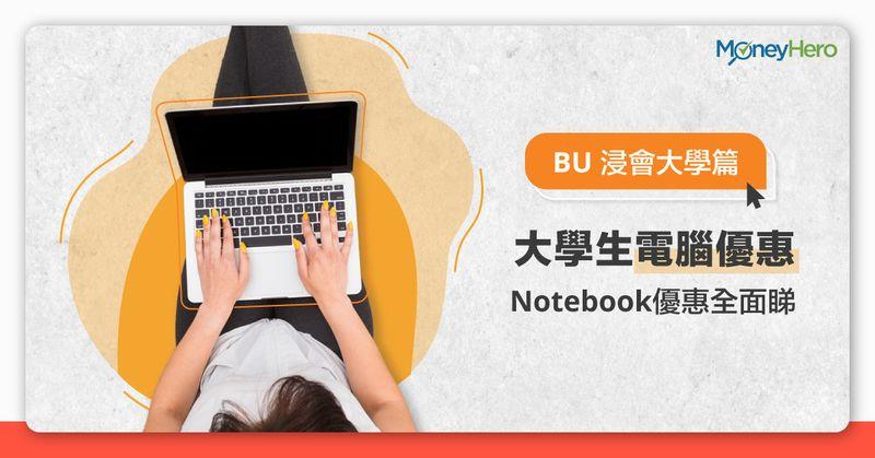 BU電腦優惠 浸會大學