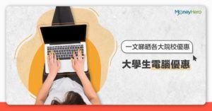 【大學生電腦優惠2020】各大專院校電腦優惠全面睇