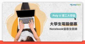 【大學生電腦優惠2020】Notebook優惠全面睇(Poly U 理工大學篇)