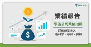 【業績報告】學識公司業績指標 詳解營業收入、毛利率、淨利、純利