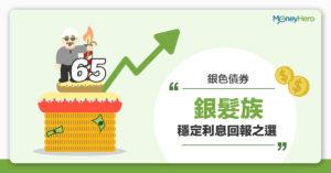 【銀色債券2018】銀髮族穩定利息回報之選
