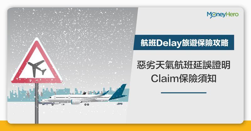 航班Delay-航班延誤-惡劣天氣