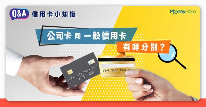 公司卡 信用卡 分別
