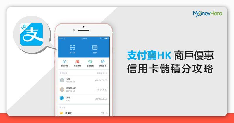 支付寶HK商戶優惠 信用卡儲積分攻略