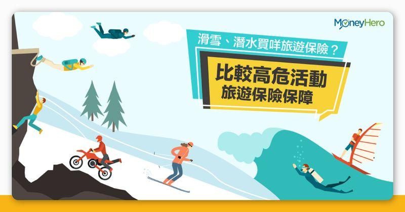 滑雪-潛水-旅遊保險-比較高危活動旅遊保險保障