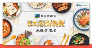 【餐飲信用卡2021】精選出街食飯必備信用卡(7月更新)
