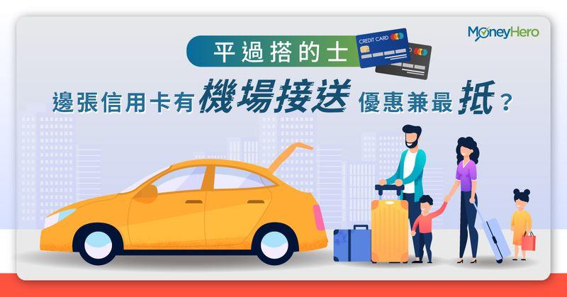 信用卡-機場接送優惠