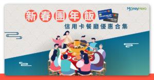 【團年飯2020】農曆新年春茗/年三十/開年飯餐廳優惠集合