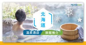 【北海道溫泉 2020】7大北海道溫泉酒店及旅館推介