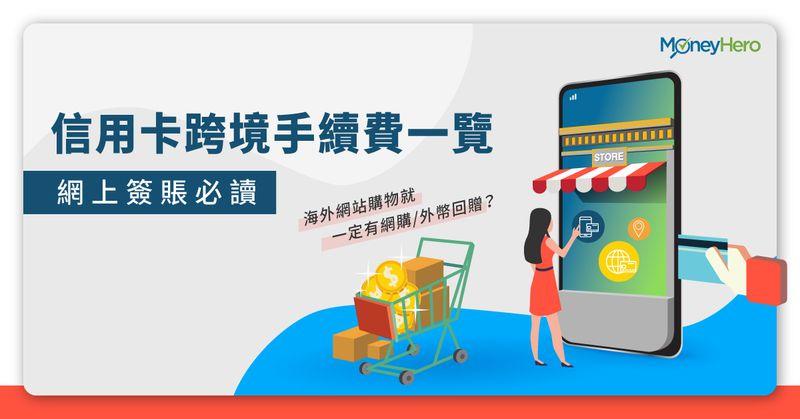 網上簽賬必讀海網購外幣回贈 信用卡跨境手續費一覽