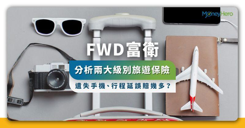 FWD富衛保險-分析兩大級別邊個好-遺失手機-行程延誤賠幾多