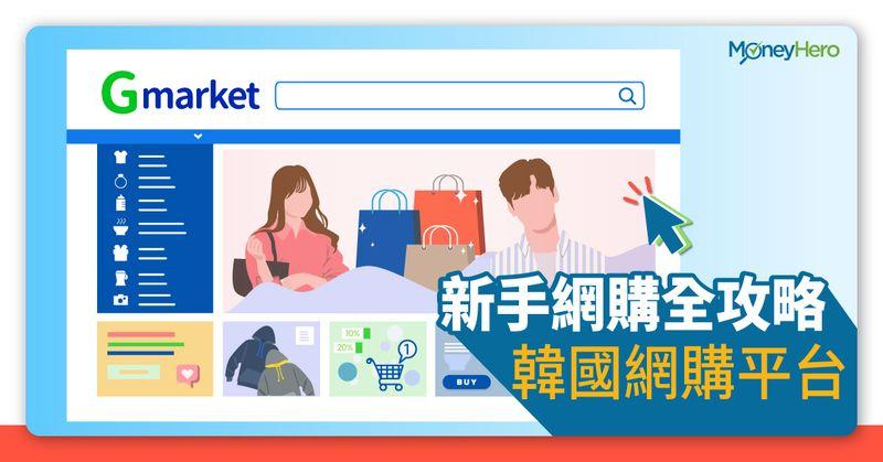韓國網購平台 Gmarket 新手網購全攻略