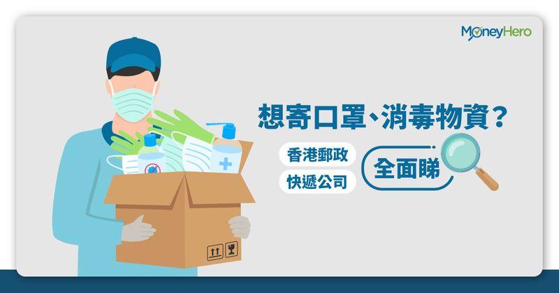 香港寄口罩 香港郵政與快遞公司一覽