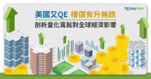 【量化寬鬆 2021】美國QE對股市樓價經濟影響懶人包