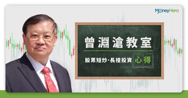 曾淵滄-股票-短炒長揸-投資心得