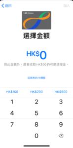 OCTOPUS Apple Pay 3