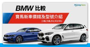 揸寶馬要幾錢?BMW香港新車價錢及型號介紹(3系/5系/X3/X5)