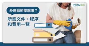 【外傭續約】菲/印傭續約所需文件和費用 2021(附疫情安排消息)