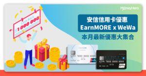 【 安信信用卡優惠 2021】本月最新優惠大集合(7月更新)