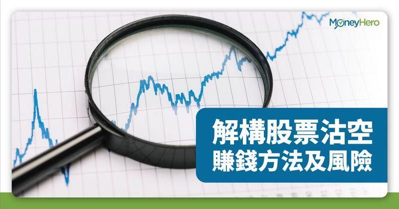 沽空-沽空股票