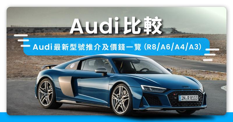 Audi 奧迪 最新車款 性能 價錢比較
